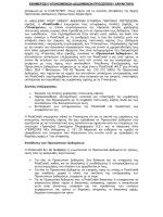 οροι συμβασης πιστωτικης καρτας visa/ mastercard