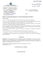 ΘΕΜΑ: «Έγκριση Προγραµµάτων Αγωγής