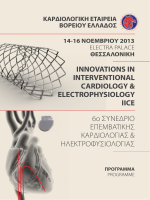 INNOVATIONS IN INTERVENTIONAL CARDIOLOGY
