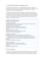 ΔΦ_Αλληλεπιδράσεις κτιρίου και περιβάλλοντος.pdf