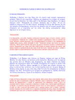 Versione in classe di greco di sabato 30 aprile 2011