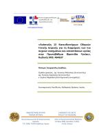 Τελικές συστάσεις - Κατευθυντήριες Οδηγίες Γενικής Ιατρικής