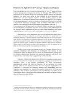 Το Θέατρο στην Ισπανία – Lope de Vega, Calderon de la Barca