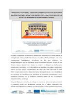 προγραμμα εξειδικευμενης εκπαιδευτικης υποστηριξης για ενταξη