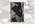 περιληψεις - 3ο Πανελλήνιο Συνέδριο Φιλοσοφίας της Επιστήμης