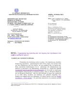 ΘΕΜΑ: «Διαχείριση της αγωνίας και του άγχους των εξετάσεων των