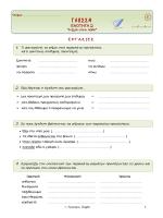 Εγκλίσεις - εργασίες 02 - e