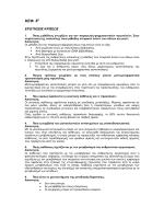 ΚΕΦ. 8 - learning biology