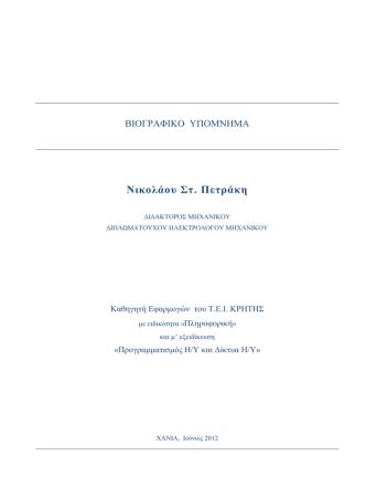 cv petrakis gr.PDF