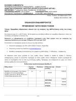 εκδηλωση ενδιαφεροντος (προμηθειας υδραυλικων