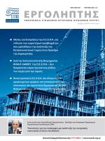 Tεύχος 14 -Φεβρουάριος 2014