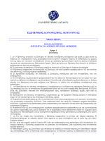 Εσωτερικός Κανονισμός Πανεπιστημίου Αιγαίου_2009