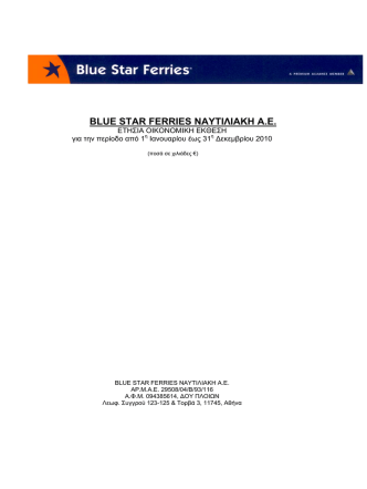 BLUE STAR FERRIES ΝΑΥΤΙΛΙΑΚΗ Α.Ε.