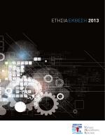 EΤΗΣΙΑΕΚΘΕΣΗ 2013 - Ίδρυμα Προώθησης Έρευνας