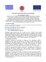 pdf  - ΚΕΚ του Κέντρου Ψυχικής Υγιεινής