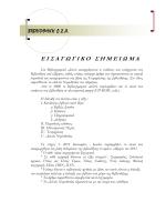 Δελτίο 1 - Βιβλιοθήκη Δικηγορικού Συλλόγου Αθηνών