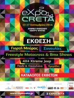 ΕΚΘΕΣΗ - expo creta