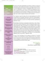 Εθνικά & Ευρωπαϊκά ∆ίκτυα Προαγωγής Υγείας