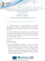Συμπεράσματα και Προτάσεις Θεματικών Εργαστηρίων 2ης