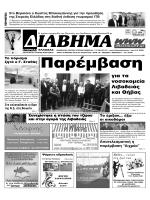 933 pdf - diavima24.gr