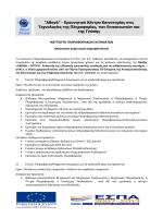 """""""Αθηνά"""" - Ερευνητικό Κέντρο Καινοτοµίας στις Τεχνολογίες της Πλη"""