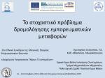 Παρουσίαση Άρθρου στο 23ο Εθνικό Συνέδριο ΕΕΕΕ 2012