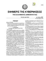 ΦΕΚ 3201-11_τιμολογιο αποκαταστασης ζημιων.pdf