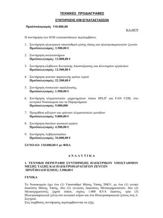 56) τεχνικες προδιαγραφες συντηρησης ημ εγκαταστασεων