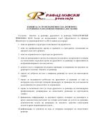 izve[taj za transparentnost na dru[tvoto za revizija rafajlovski revizija