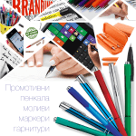 Промотивни пенкала моливи маркери гарнитури - Klever-MK