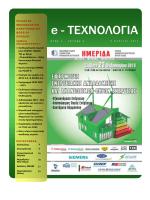 Τεύχος 9 (Μάρτιος 2013) - Σύλλογος Μηχανολόγων