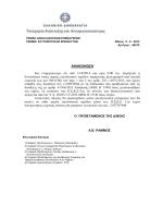 ανακοινωση υποβολη δικαιολογητικων μικρων φβ στο πσκε _2