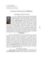 """""""Η ΦΟΝΙΣΣΑ"""" του Αλέξανδρου Παπαδιαμάντη"""