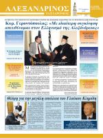 τευχος 11 - ελληνικη κοινοτητα αλεξανδρειας