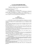 Τ.Α. Οικ. Β 36933/2804/2002 (Β 862)