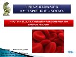 υδατοπορινη-1 - multimedia home page