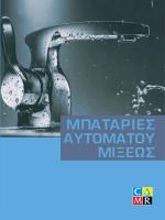 MΠΑΤΑΡΙΕΣ - Cosmarco