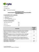 ΑΝΑΚΟΙΝΩΣΗ 9 Οκτωβρίου 2014 θέμα: Κατακύρωση Προσφοράς
