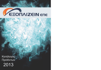 2 - exoplizein