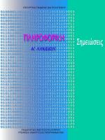 Νέο Βιβλίο Πληροφορικής 2014-2015