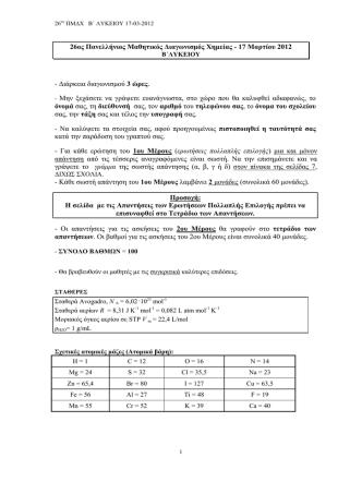 26 PMDX B LYKEIOY.pdf
