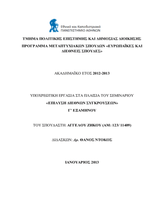 (2013) Επίλυση Διεθνών Συγκρούσεων, H