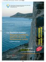 πρόγραμμα - ESRA Hellas