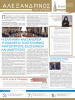 Δεύτερο Τεύχος - ελληνικη κοινοτητα αλεξανδρειας