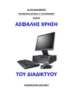 Ασφαλής χρήση του διαδικτύου (κείμενο)