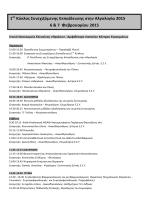Πρόγραμμα Συνεχιζόμενης Εκπαίδευσης στην Αλγολογία 2015