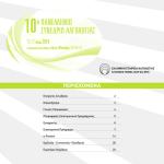 αρχείο PDF - 10ο Πανελλήνιο Συνέδριο Αλγολογίας