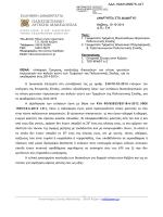 Apofasi egkrisis foit sitisi_TMM, TMPT_2014-2015