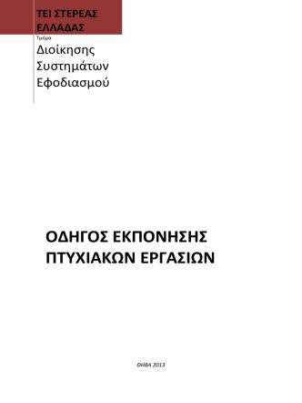(PDF, 463KB) - Τμήμα Διοίκησης Συστημάτων Εφοδιασμού