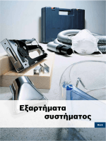 Εξαρτήματα συστήματος - Ηλεκτρικά εργαλεία Bosch